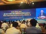 """千吉莱荣获""""2017中国特色小镇产业发展百强企业"""""""