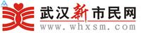 武汉新市民网