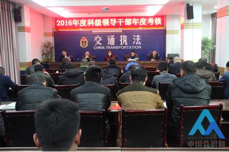 四川西充县交通运输局召开科级领导干部述职测评会议