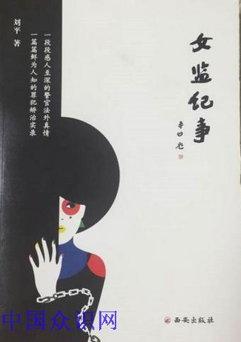 陕西西安女警官刘平纪实文学《女监纪事》正式出版