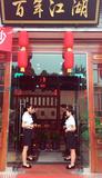 好吃 陕西安康市百年江湖菜馆