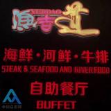 南充渔吉道牛排海鲜自助餐厅