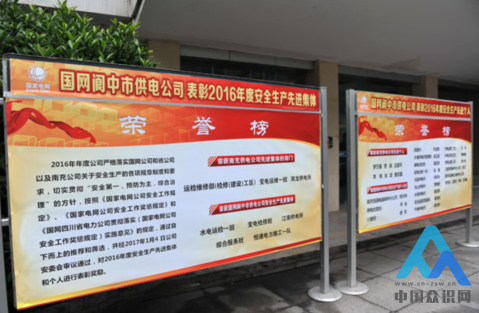 """四川国网阆中市供电公司:扎紧""""本质安全""""铁笼子"""